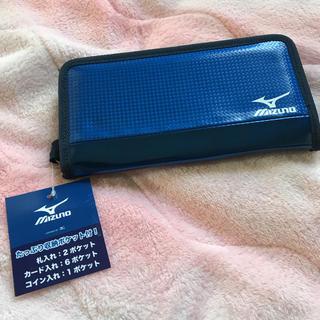 ミズノ(MIZUNO)のミズノ ロングウォレット 長財布 ブルー 新品 ミズノプレミアム(長財布)