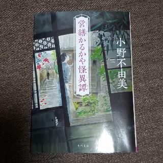営繕かるかや怪異譚(文学/小説)