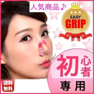 6 鼻 高く 矯正 プチ 整形 鼻筋 団子鼻 ブタ鼻 小鼻 美鼻 補正 矯正器具