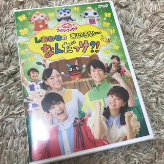 NHK「おかあさんといっしょ」ファミリーコンサート しあわせのきいろい…なんだっ