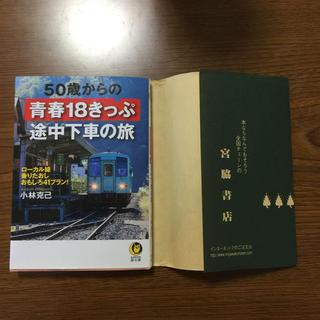 50歳からの青春18きっぷ途中下車の旅 ローカル線乗りたおしおもしろ41プラン!(文学/小説)