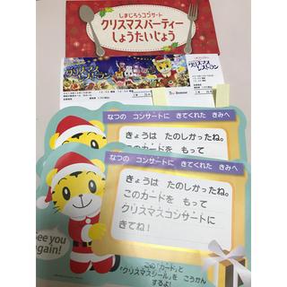 しまじろう コンサートチケット神奈川県民ホール