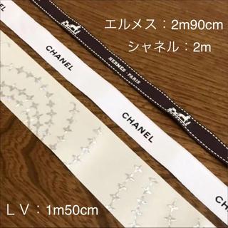 エルメス(Hermes)のエルメス 2m90cm ヴィトン シャネル 2m リボン 3本セット ブランド(各種パーツ)