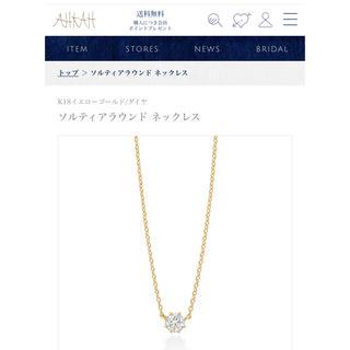 AHKAH - アーカー  一粒 ダイヤモンド ネックレス