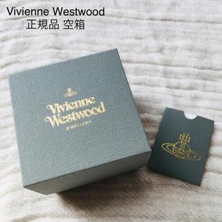 ヴィヴィアンウエストウッド(Vivienne Westwood)の空箱(小物入れ)