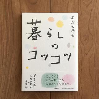 mina perhonen - 暮らしのコツコツ 「くるみの木」石村由起子の生活術