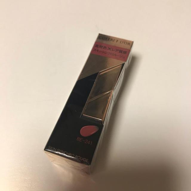 COFFRET D'OR(コフレドール)のコフレドール スキンシンクロルージュ BE241 ブルベカラー コスメ/美容のベースメイク/化粧品(口紅)の商品写真