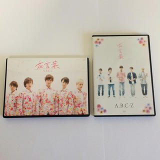 A.B.C.-Z - A.B.C-Z 花言葉(CD付き初回限定盤) DVD + 通常盤DVD