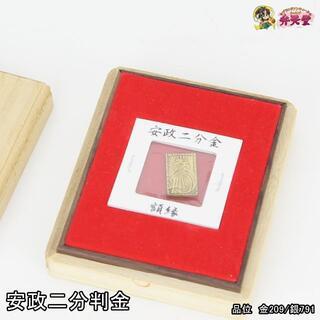 安政二分判金 美品(その他)