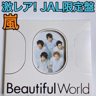 嵐 - 激レア! 嵐 Beautiful World JAL限定盤 美品 アルバム CD