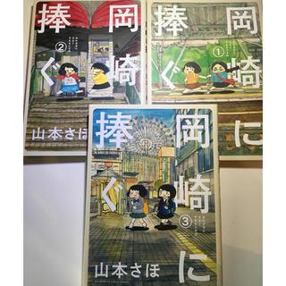 岡崎に捧ぐ 1〜3巻 山本さほ(青年漫画)