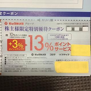 ビックカメラ 3%ポイントアップ クーポン(ショッピング)