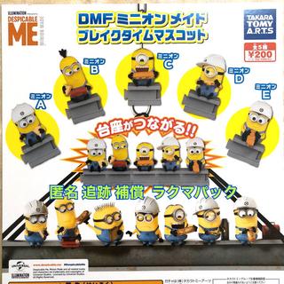 タカラトミーアーツ(T-ARTS)のDMF ミニオン メイド ブレイクタイムマスコット 全5種(その他)