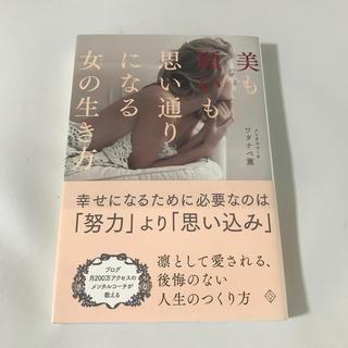 角川書店 - 美も願いも思い通りになる女の生き方