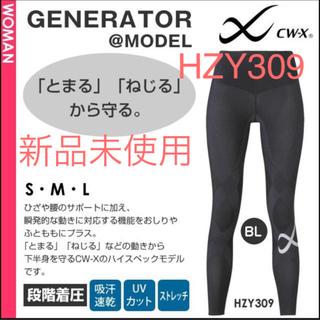 Wacoal - 【格安出品】ワコール CW-X レディース HZY309