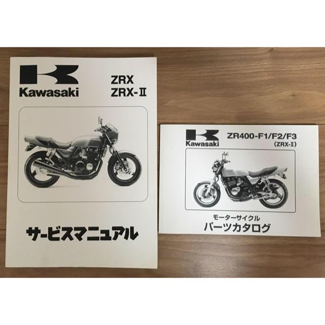 カワサキ(カワサキ)のZRX400 サービスマニュアル パーツリスト セット 自動車/バイクのバイク(カタログ/マニュアル)の商品写真