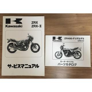 カワサキ - ZRX400 サービスマニュアル パーツリスト セット