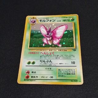 ポケモン(ポケモン)のポケモンガード モルフォン(カード)