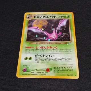 ポケモン(ポケモン)のポケモンガード わるいクロバット(カード)