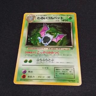 ポケモン(ポケモン)のポケモンガード わるいゴルバット(カード)