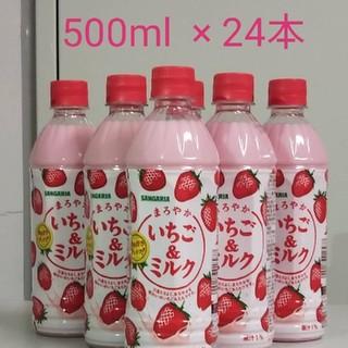 いちご&ミルク 500ml × 24本
