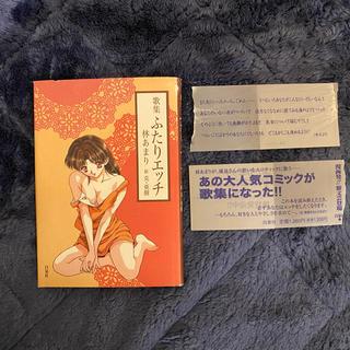 ハクセンシャ(白泉社)の歌集 ふたりエッチ(文学/小説)