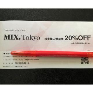 ジルスチュアート(JILLSTUART)の【最新】MIX.TOKYO 20%OFF 1枚【1枚220円で追加可能】(ショッピング)
