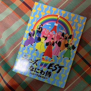 ジャニーズWEST - ジャニーズWEST なにわ侍 初回盤 DVD