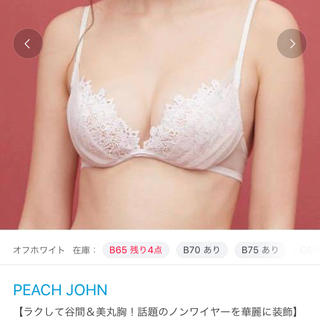 PEACH JOHN - ピーチジョン 自由のブラパルフェ