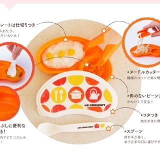 ルクルーゼ(LE CREUSET)のルクルーゼ 離乳食セット(離乳食器セット)