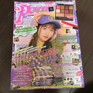 角川書店 - Popteen (ポップティーン) 2019年 06月号