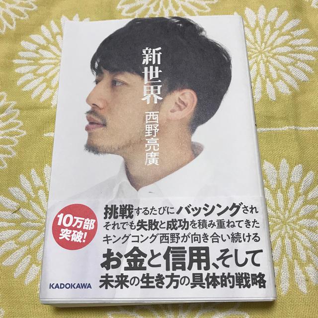 角川書店(カドカワショテン)の新世界 エンタメ/ホビーの本(ビジネス/経済)の商品写真