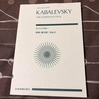 スコア カバレフスキー  道化師