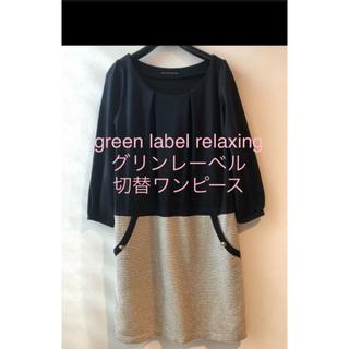 グリーンレーベルリラクシング(green label relaxing)の【美品 green label relaxing グリーンレーベル ワンピース】(ひざ丈ワンピース)