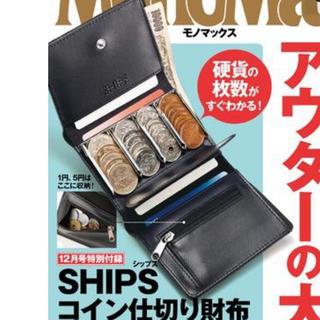 SHIPS - モノマックス  付録  財布