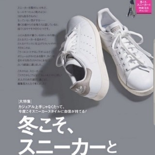 adidas - アディダススタンスミスグレー 23cm 美品Oggi掲載 雑誌掲載adidas