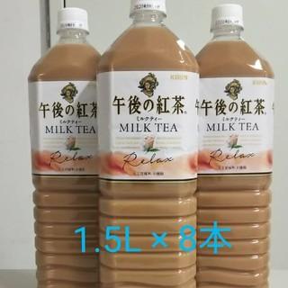 キリン(キリン)の午後の紅茶 ミルクティー 1.5L × 8本(茶)
