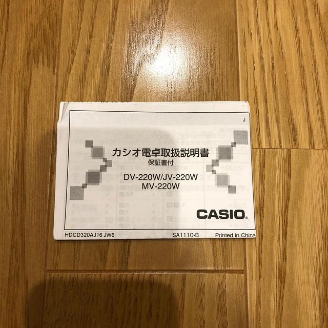 CASIO(カシオ)のカシオ電卓 JV-220W インテリア/住まい/日用品のオフィス用品(オフィス用品一般)の商品写真