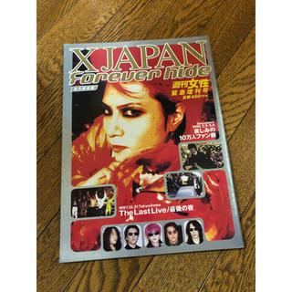 シュフトセイカツシャ(主婦と生活社)のXJAPAN forever hide週刊女性緊急増刊号(ミュージシャン)