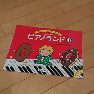 音楽之友社 幼児 楽譜