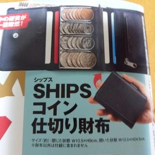 シップス(SHIPS)のモノマックス 付録 ships  コイン仕切り財布 monomax (コインケース/小銭入れ)