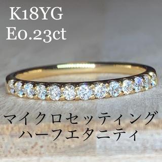 K18YG マイクロセッティング ダイヤモンドハーフエタニティリング0.23ct(リング(指輪))