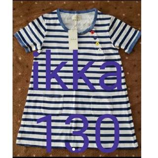 イッカ(ikka)のキッズ  Tシャツ 130(Tシャツ/カットソー)