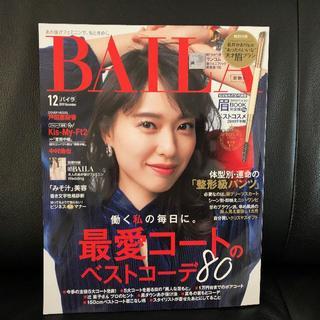 集英社 - 未読美品★BAILA (バイラ)2019年12月号★最新★雑誌 本誌のみ 抜け有