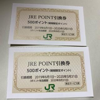 ジェイアール(JR)のJREポイント引換券 2枚セット(その他)