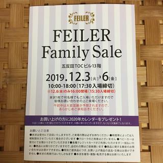 フェイラー(FEILER)のフェイラー ファミリーセール  (東京) 12/3〜12/6(ショッピング)