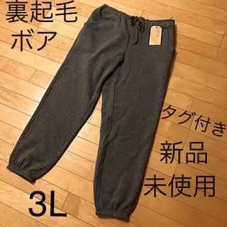 AEON - [新品]裏起毛 ボア パンツ[未使用]タグ付き 3L 冬 温かい 暖かい ズボン