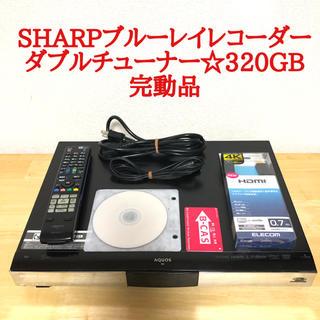 SHARP - SHARPブルーレイレコーダー☆ダブルチューナー☆320GB