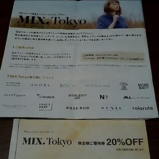 ジルスチュアート(JILLSTUART)のTSIホールディングス 株主優待券 mix.tokyo  20%OFF(ショッピング)