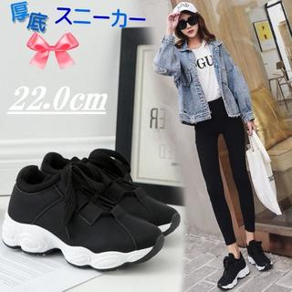 ☆新品・22.0cm☆ 太紐 スニーカー レディース 厚底靴 軽量 シンプル 黒(スニーカー)